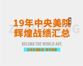 制霸全场丨北京吾道画室勇夺中央美术学院状元、第3名、第5名等优异成绩。