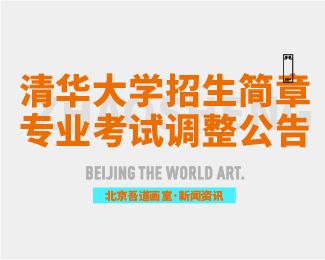 官方公告丨清华大学美术学院2020年本科招生专业考试调整公告