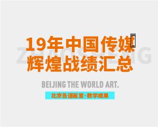 制霸全场丨北京吾道画室斩获中国传媒大学合格证37张,前100名独占19人!