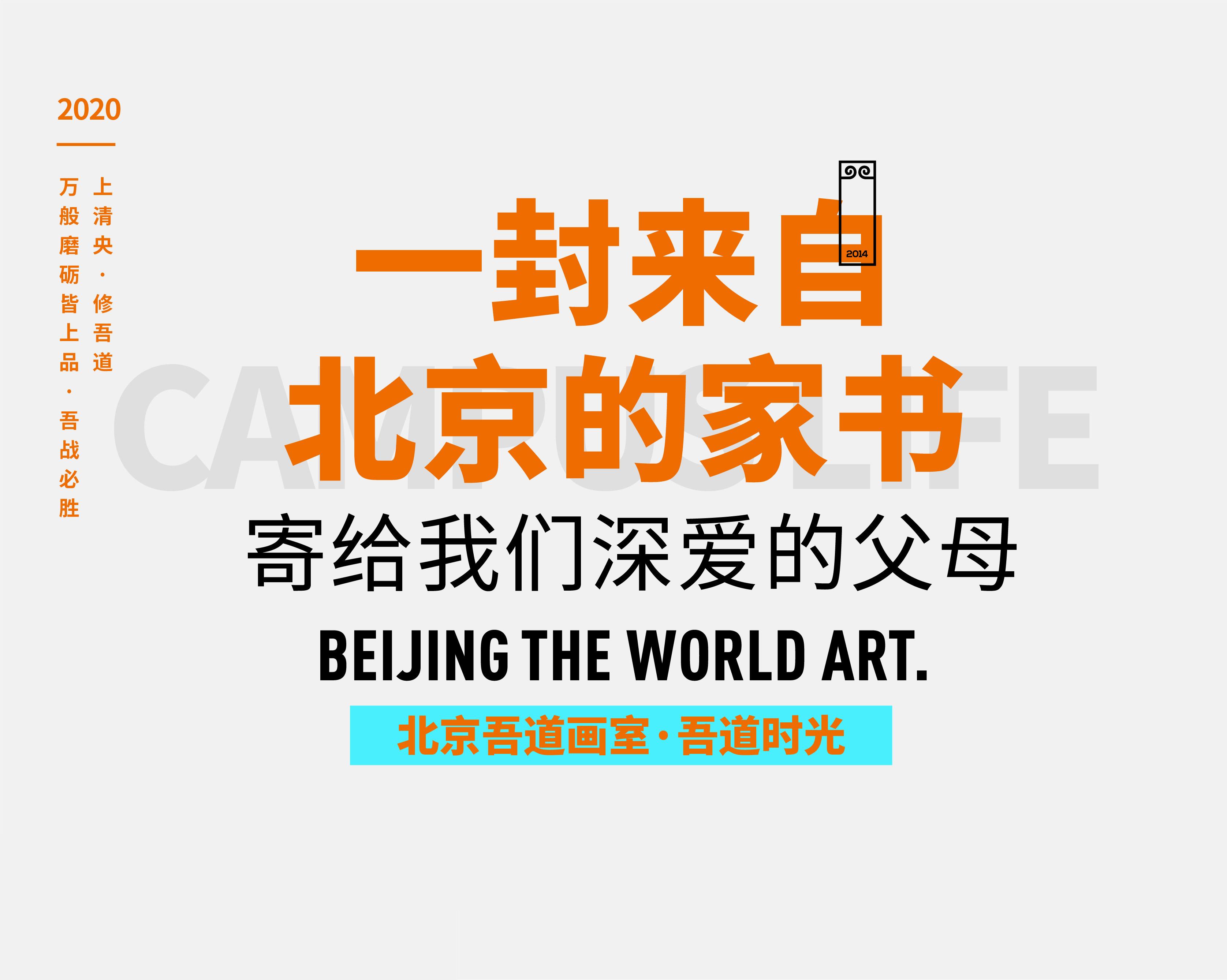一封来自北京的家书,寄给我们深爱的父母!