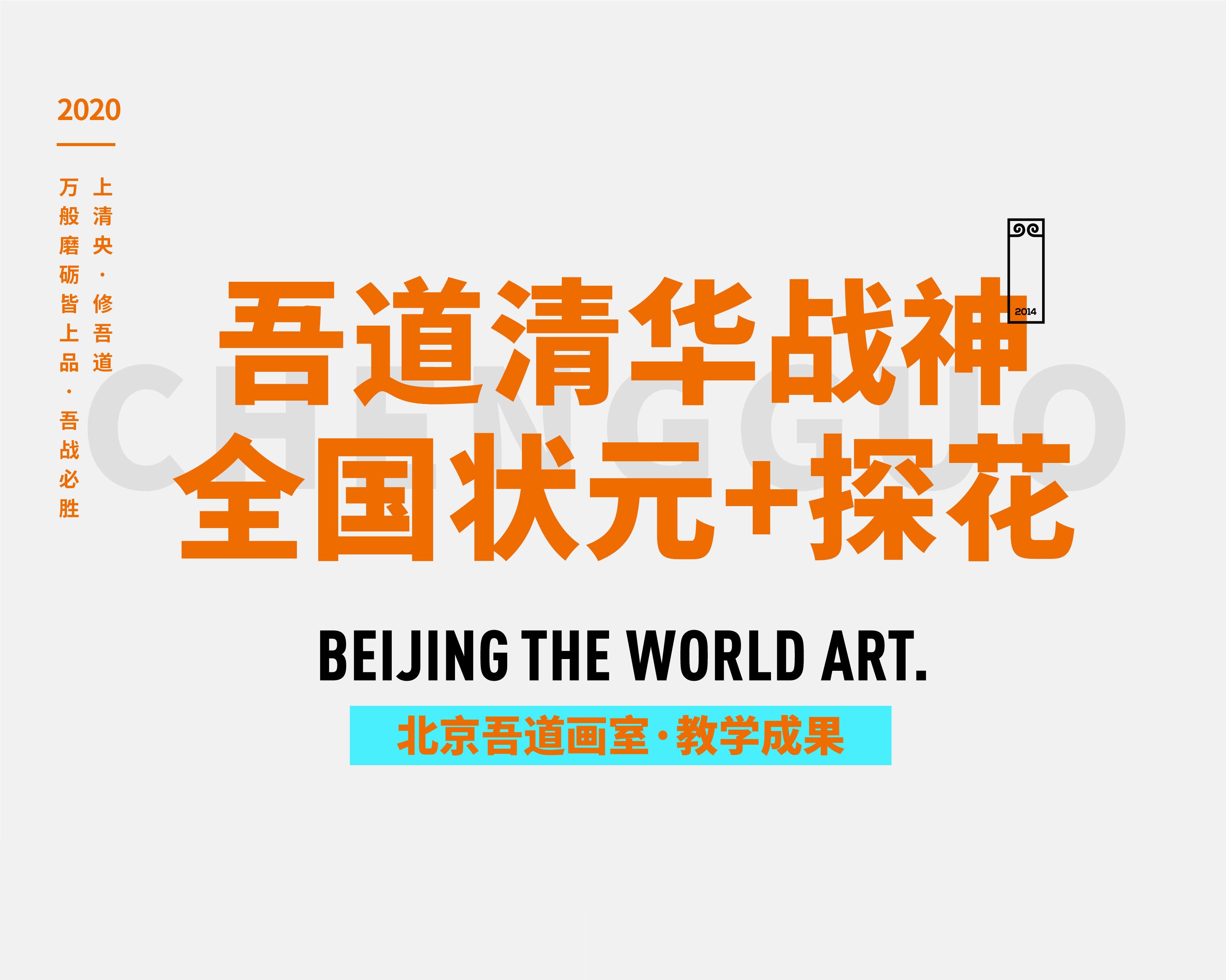 吾道战神·张艺涵丨清华设计全国第三名,速写单科全国状元