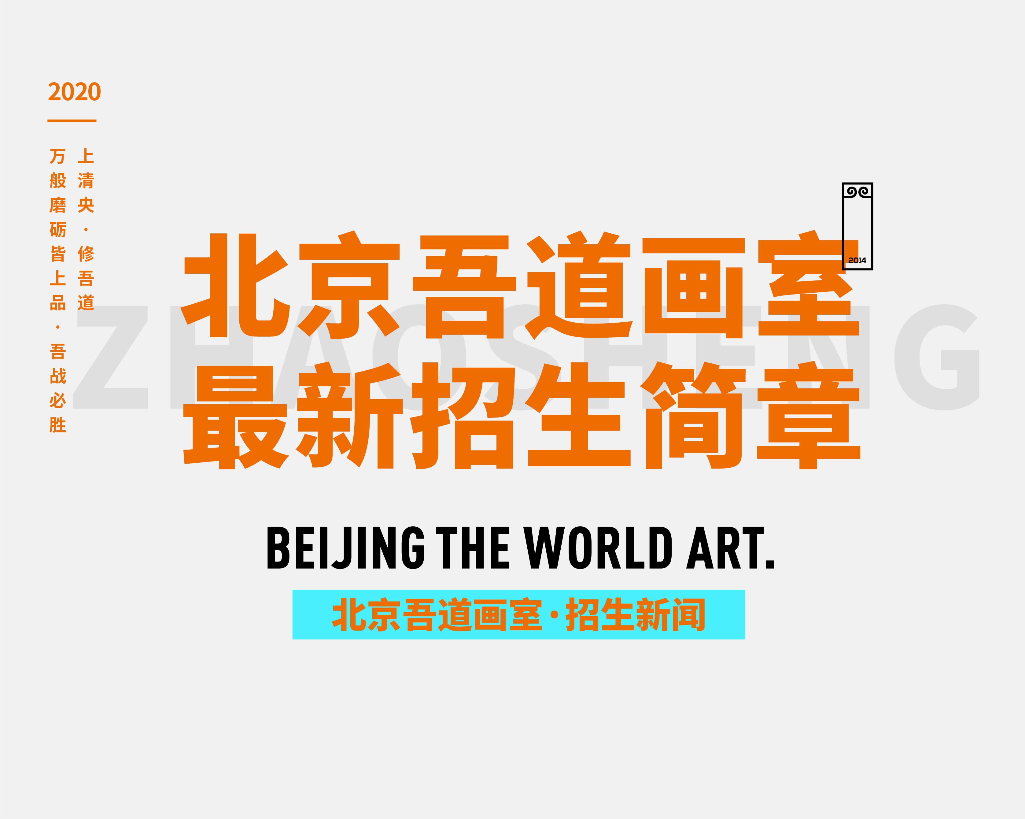 北京吾道画室2020-2021届招生简章