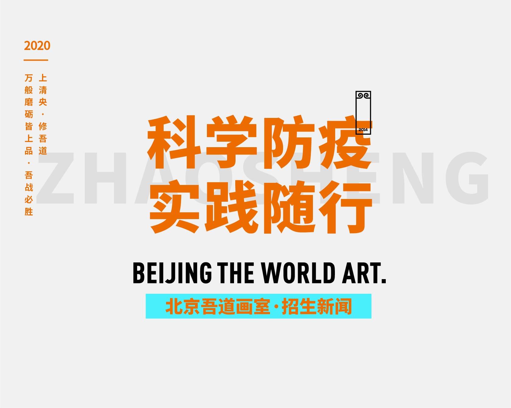 科学防疫,实践随行!吾道画室杭州校区防疫工作全面开展,严阵以待。