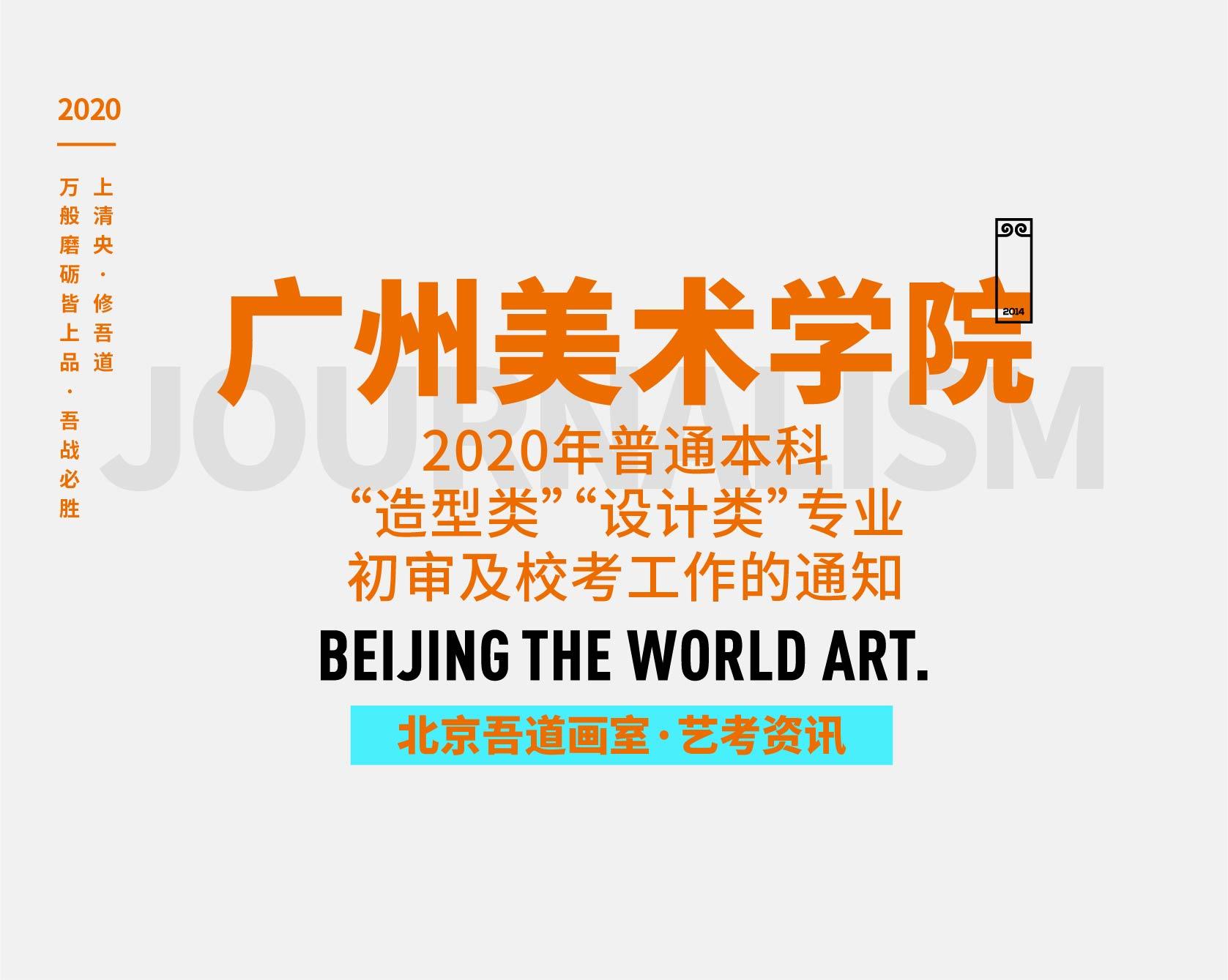 """广州美术学院关于2020年普通本科""""造型类""""""""设计类""""专业初审及校考工作的通知"""
