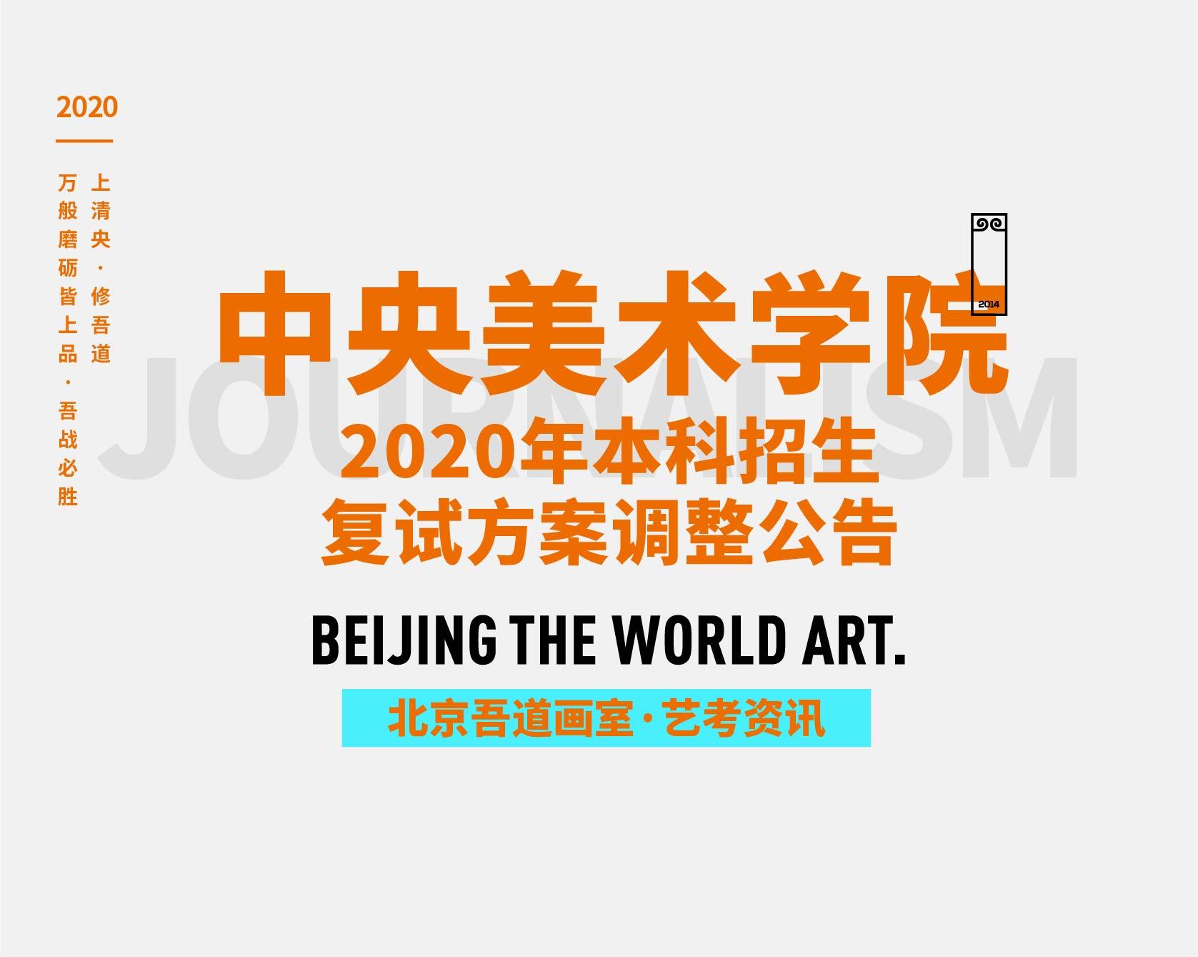 中央美术学院2020年本科招生复试方案调整公告