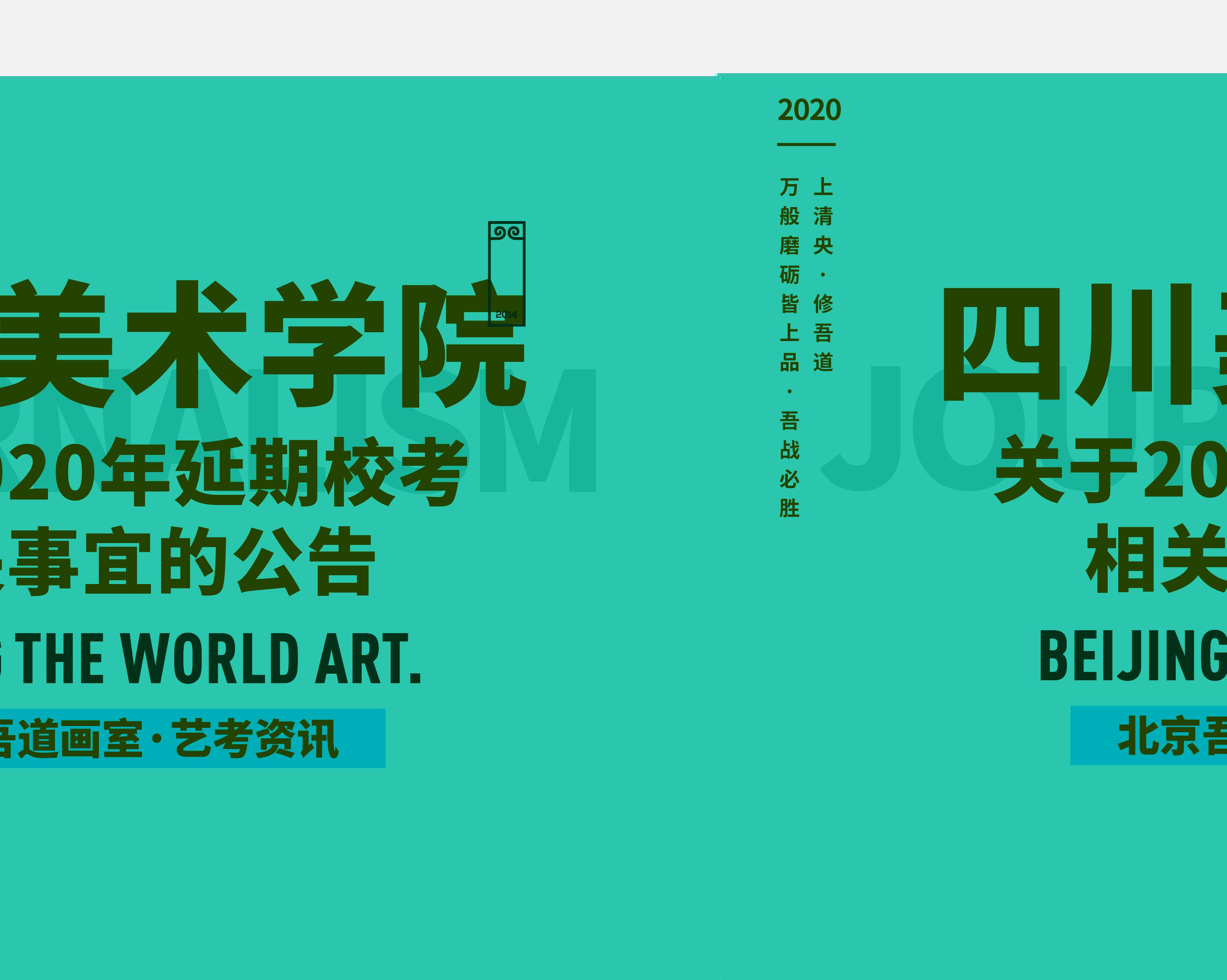 四川美术学院关于2020年延期校考相关事宜的公告