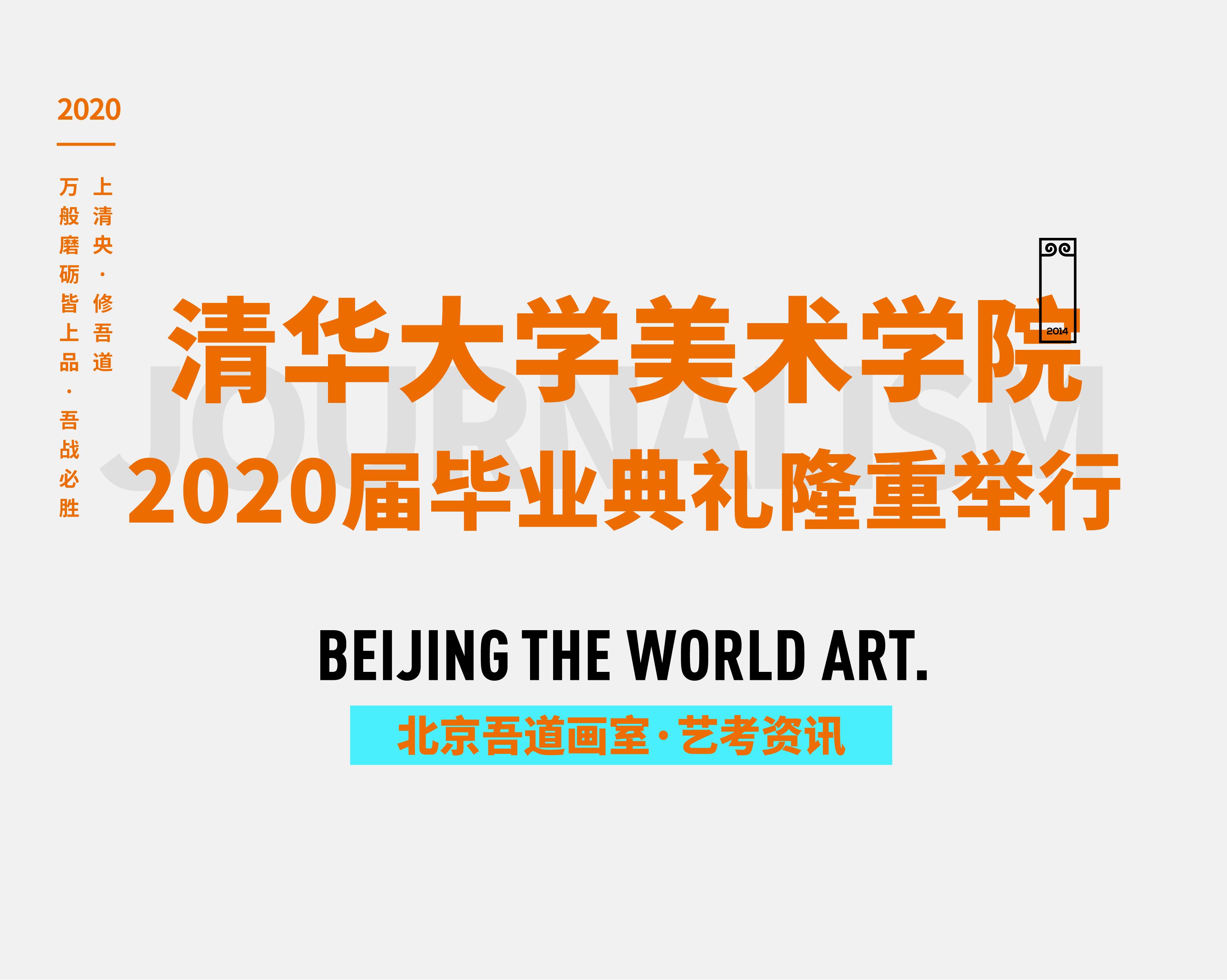 清华大学美术学院2020届毕业典礼隆重举行