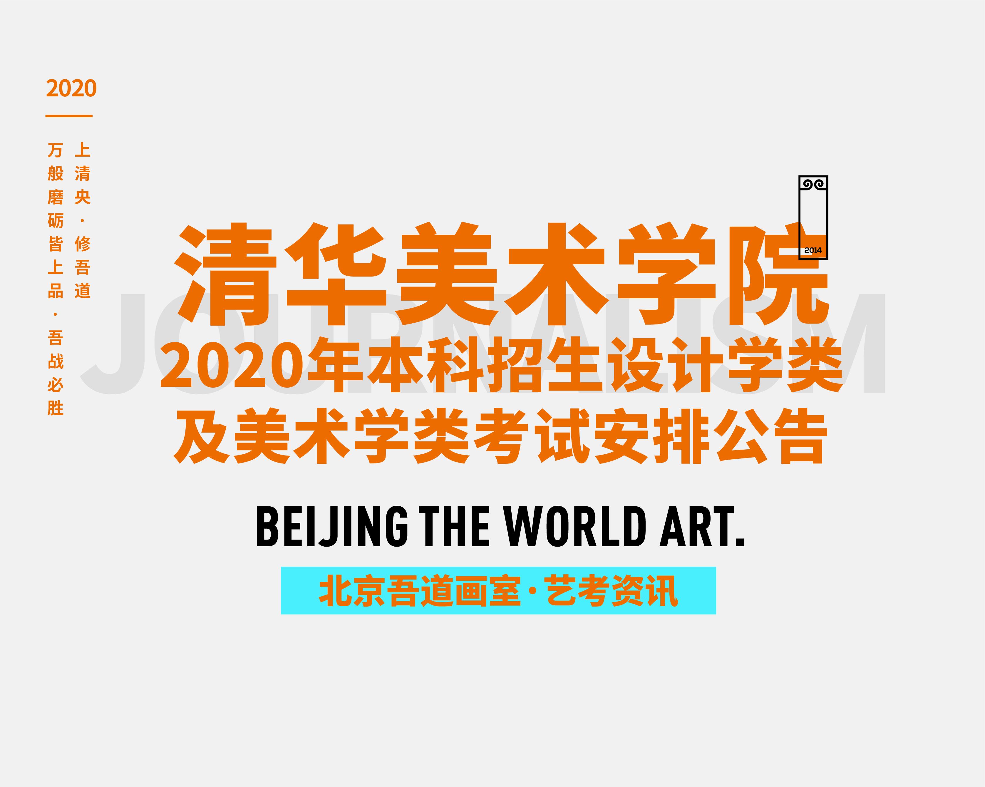 清华大学美术学院2020年本科招生设计学类及美术学类考试安排公告