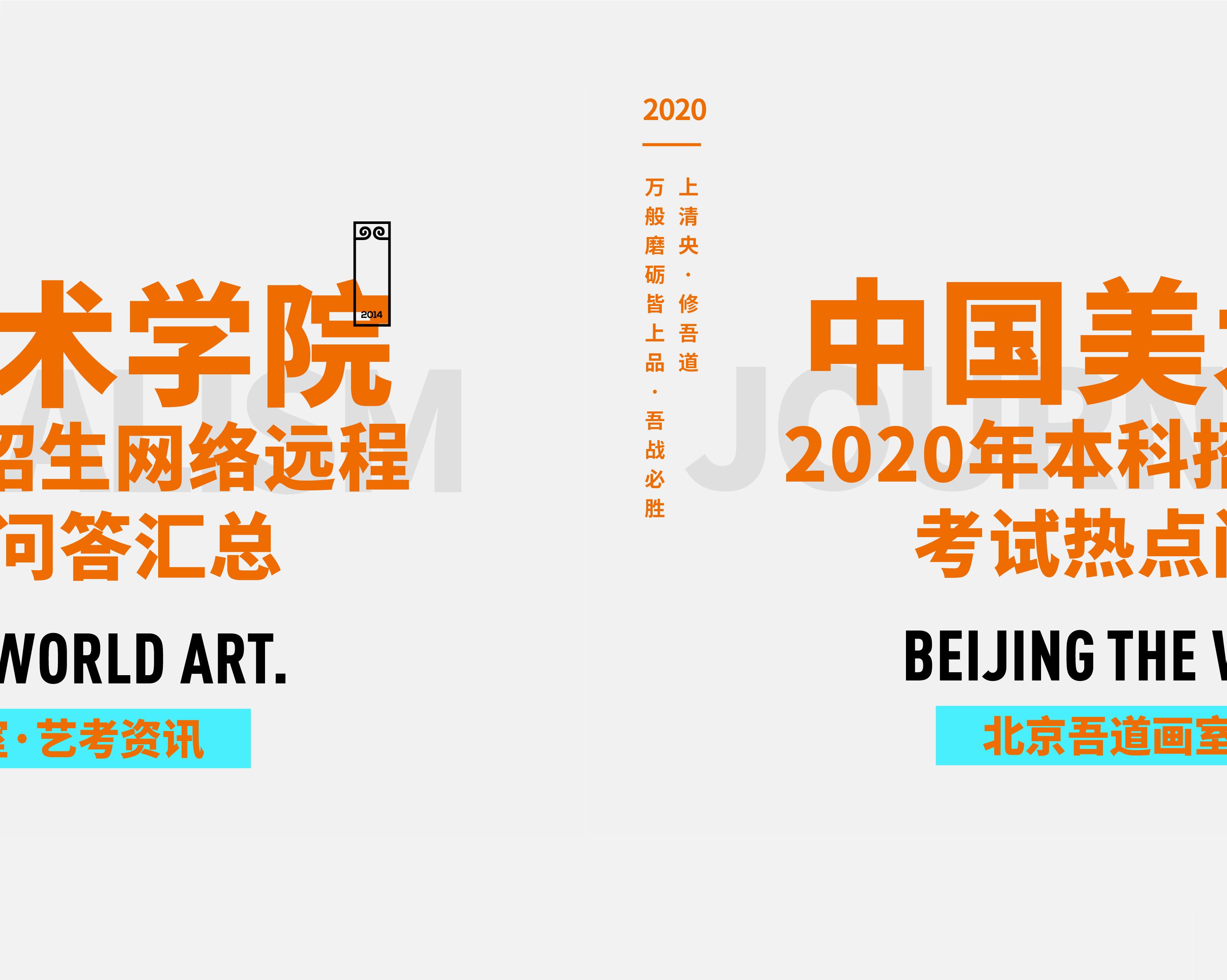 中国美术学院2020年本科招生网络远程考试热点问答汇总