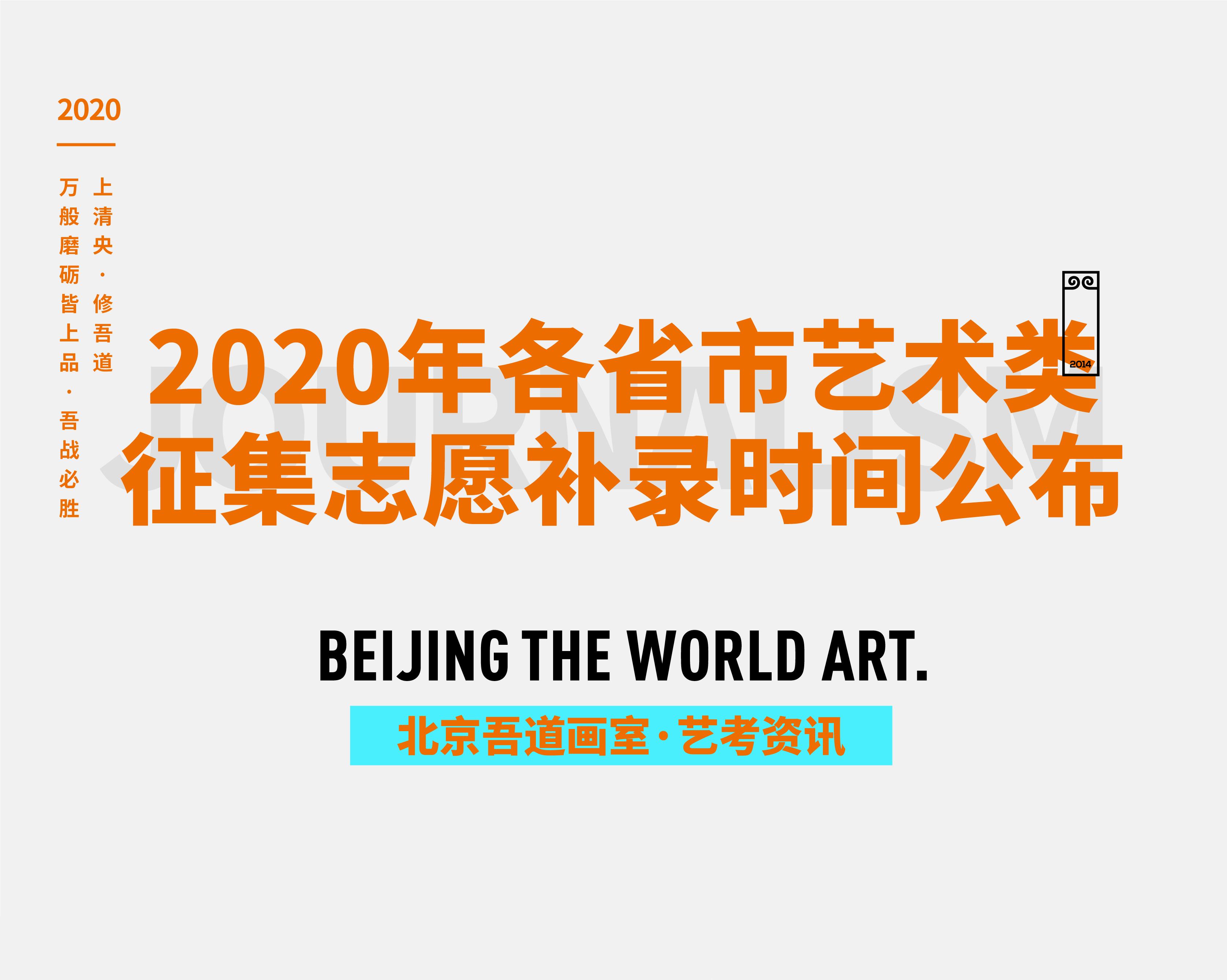 2020年各省市艺术类征集志愿补录时间公布,抓住机会!