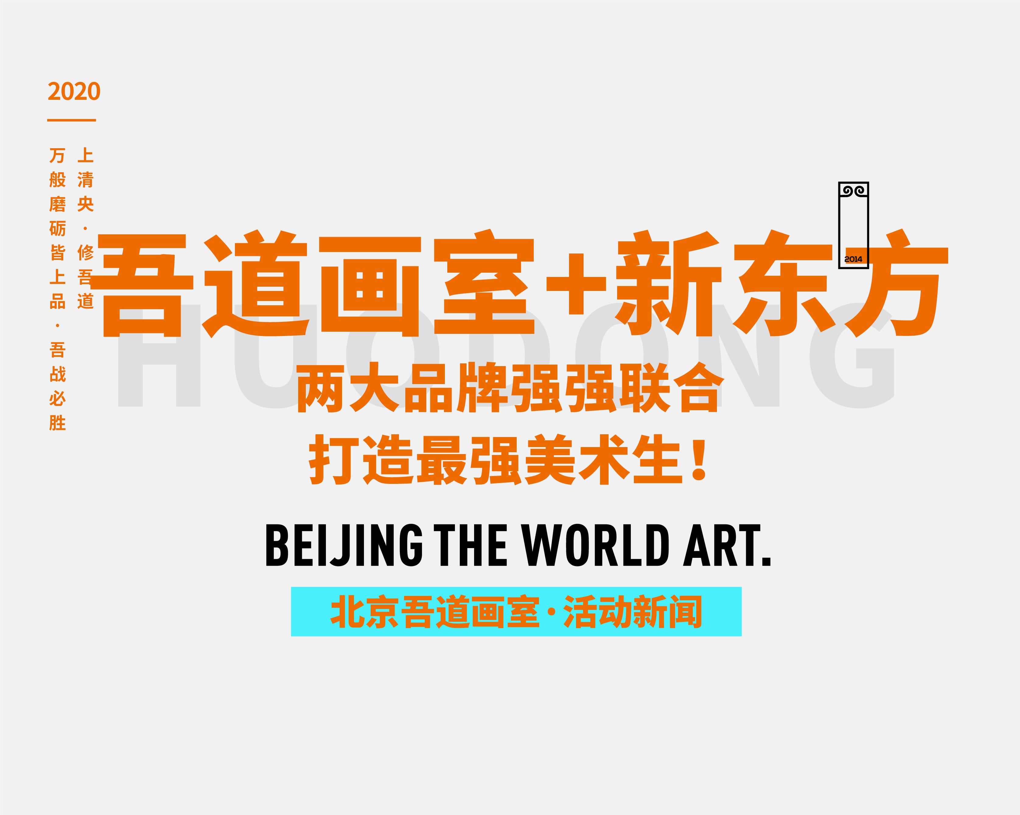 重要通知 | 文化课明日开课!吾道画室与新东方两大品牌强强联合,打造最强美术生!
