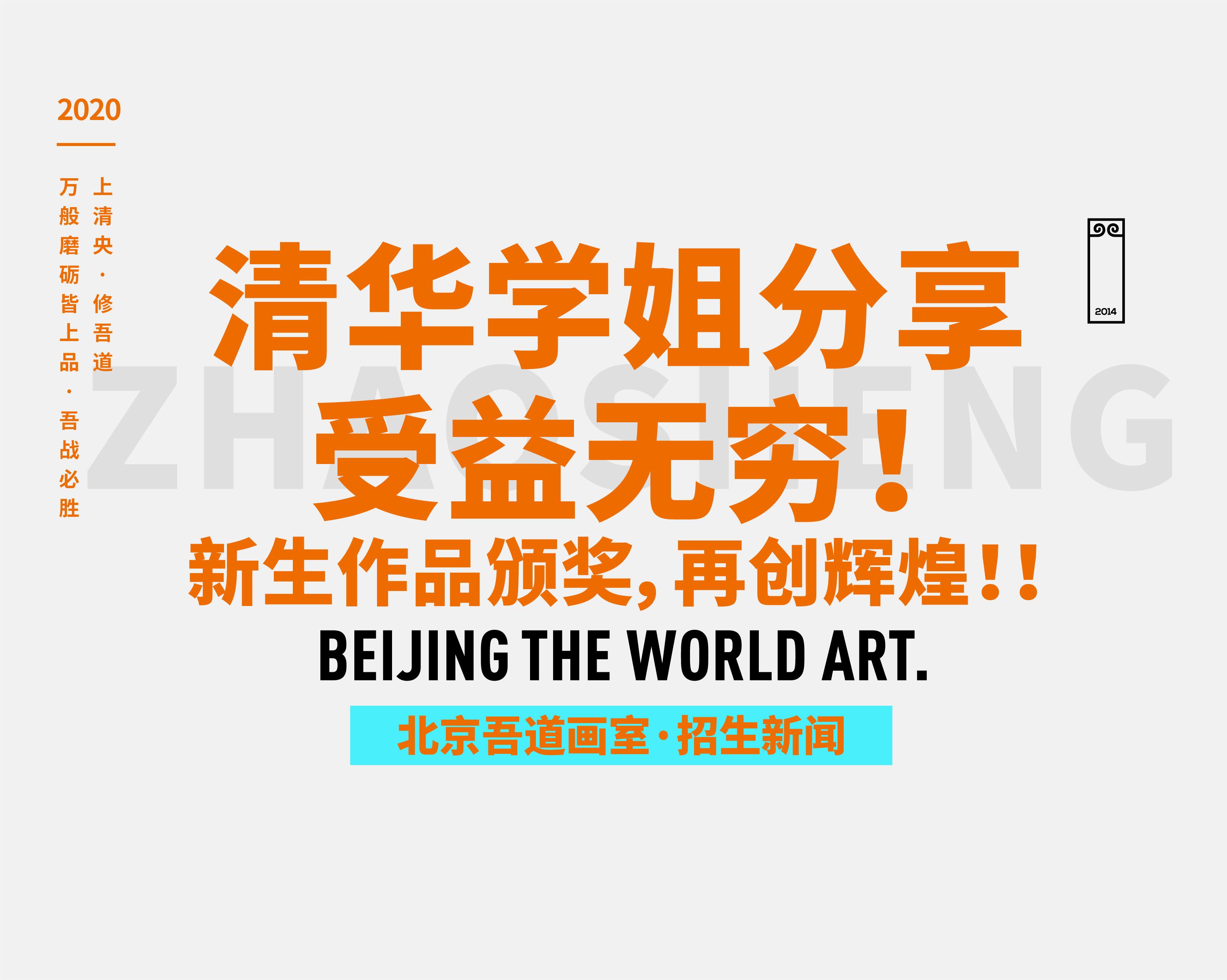 活动回顾 | 清华学姐分享,受益无穷!新生作品颁奖,再创辉煌!