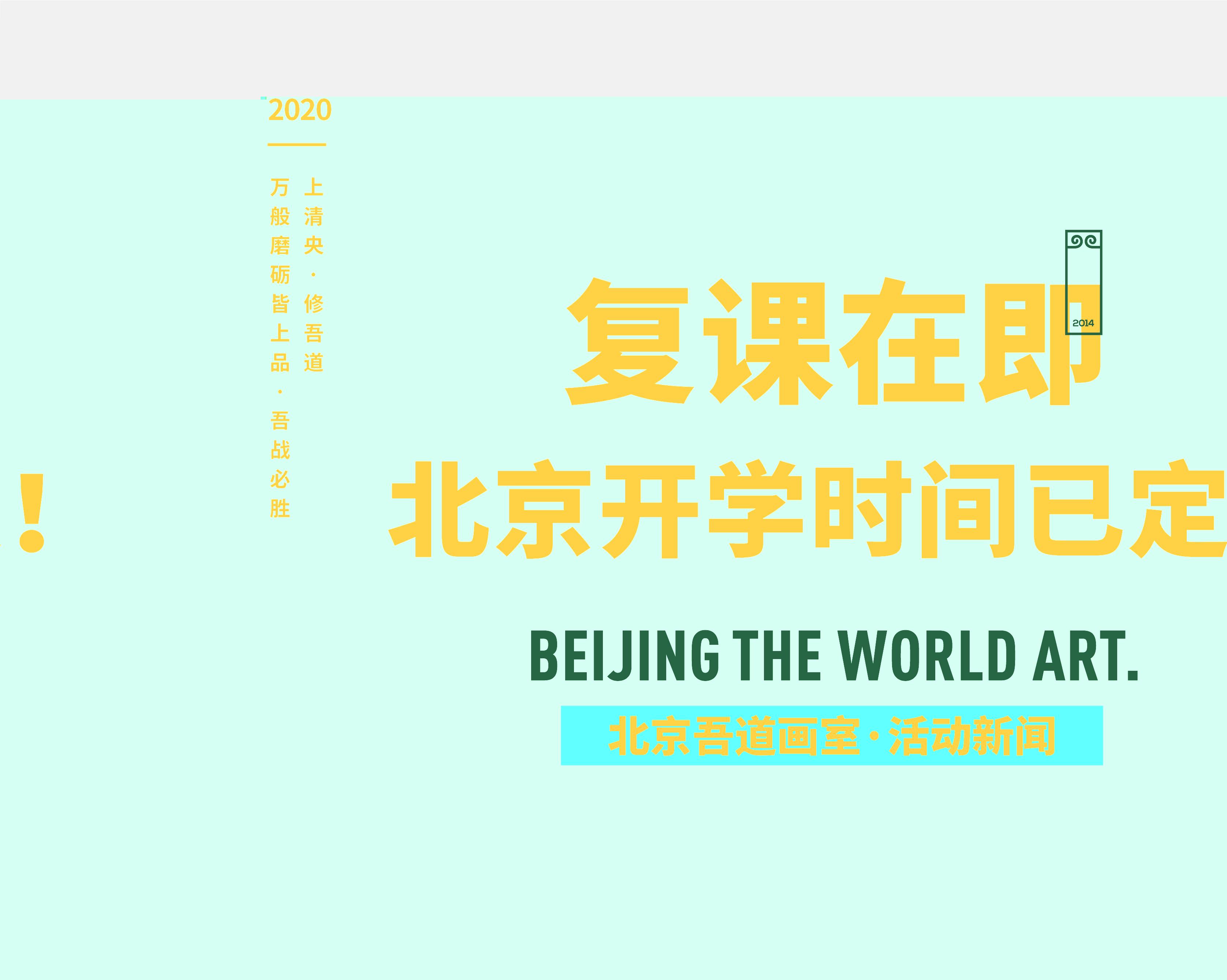 复课在即!北京开学时间已定!