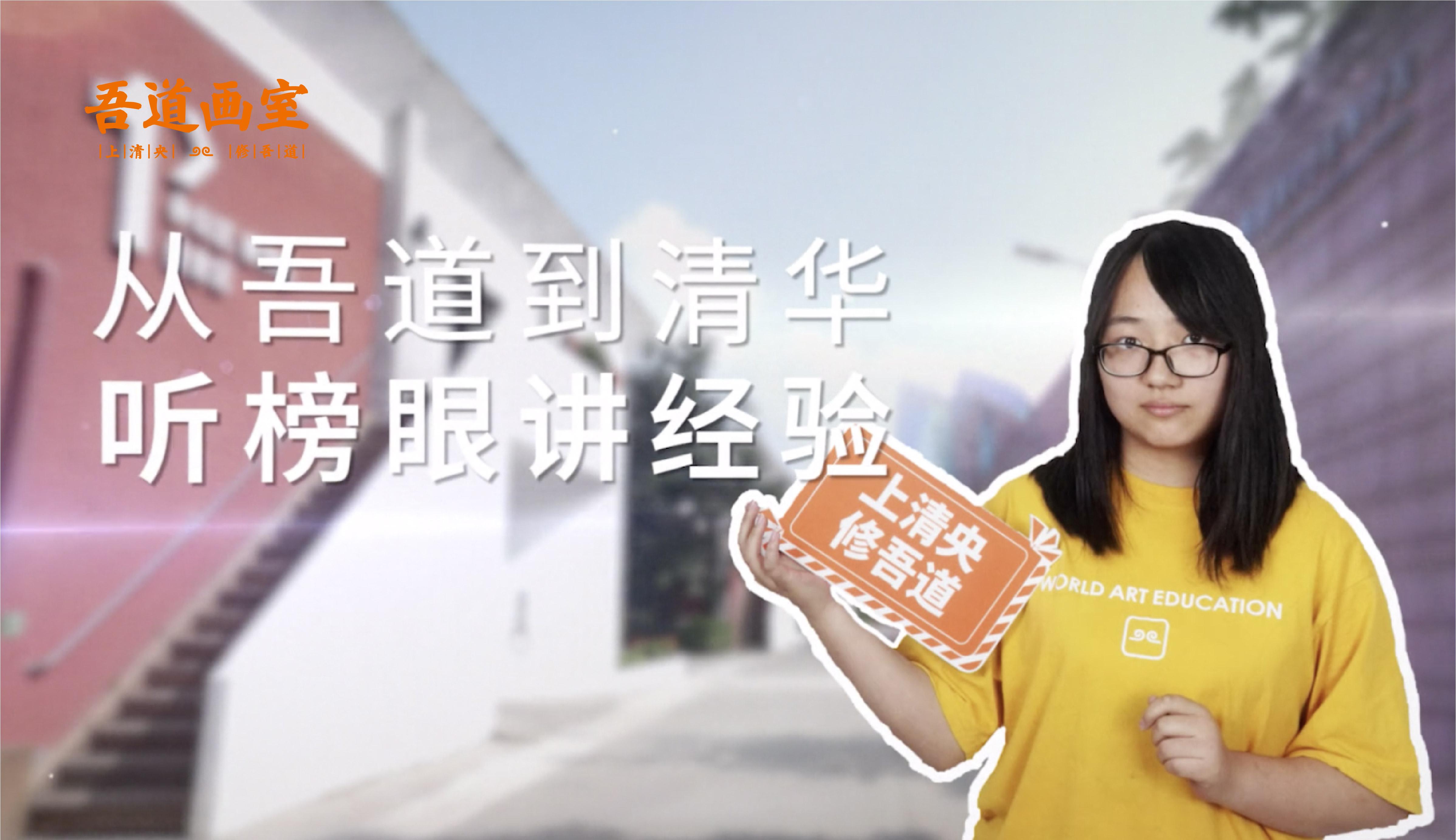 北京吾道画室2020清华榜眼詹子瑾专访