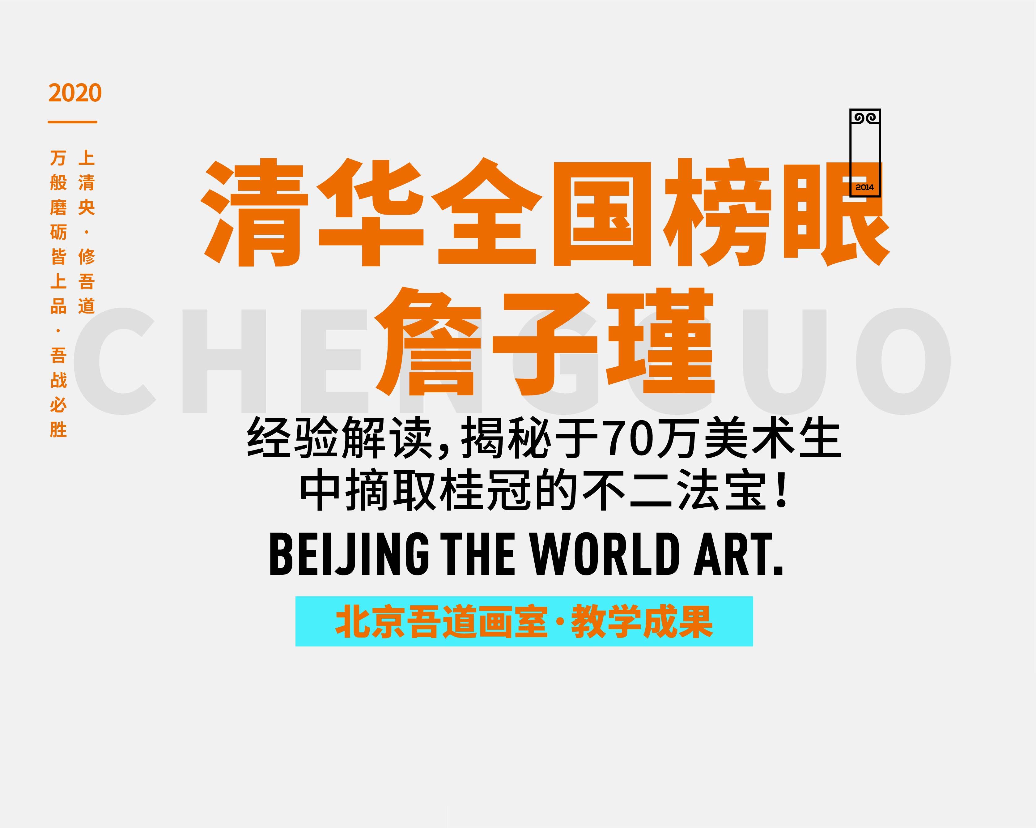 清华全国榜眼詹子瑾的经验解读,揭秘于70万美术生中摘取桂冠的不二法宝!