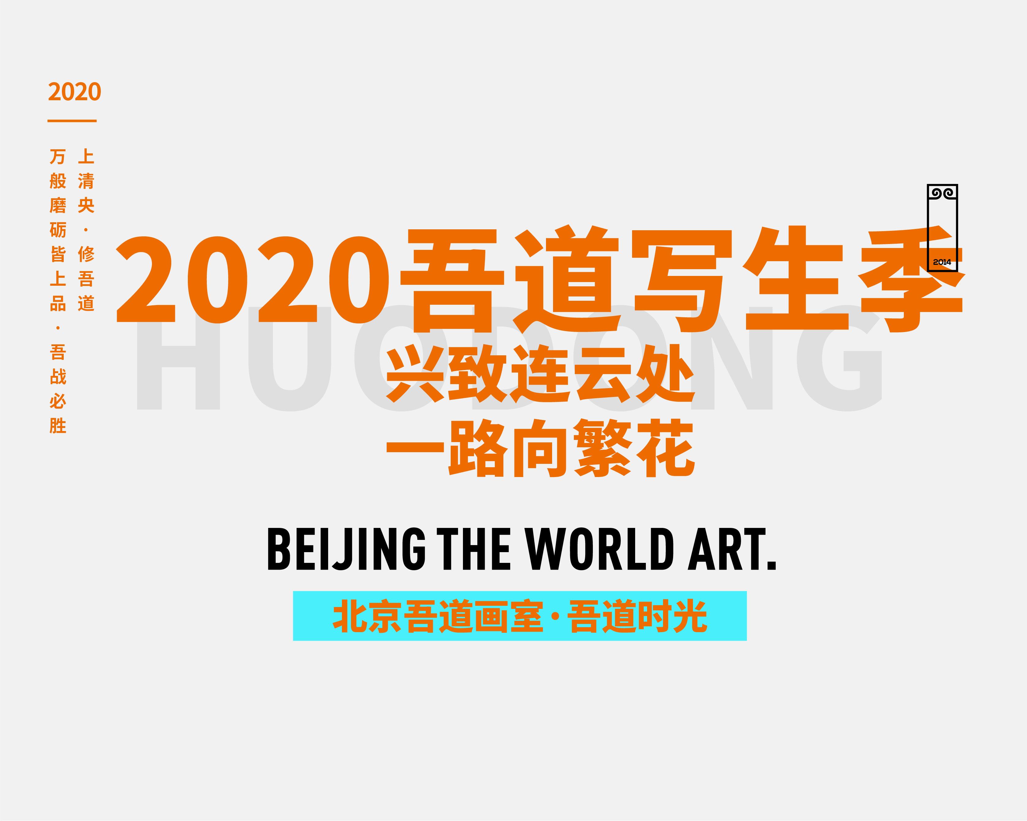 2020吾道连云港写生精彩回顾,兴至连云处,一路向繁花!