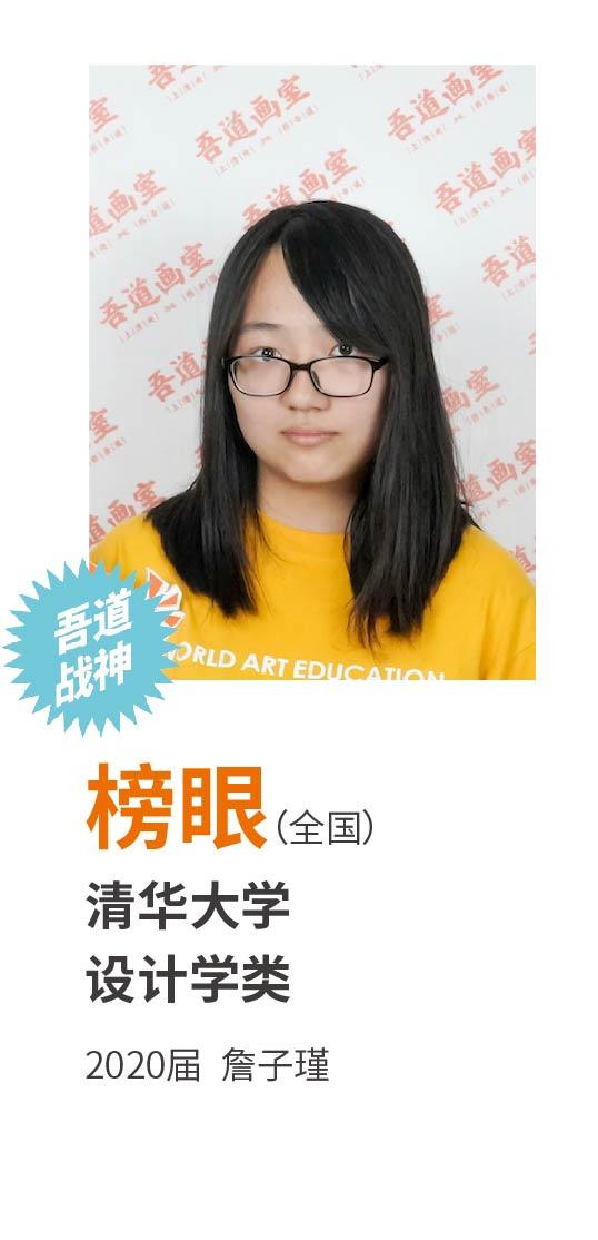 29詹子瑾