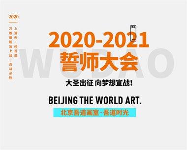 吾道画室2020-2021誓师大会 | 大圣出征,向梦想宣战!