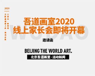 【邀请函】北京吾道画室2020线上家长会即将开幕,邀您一起家校云相聚,携手共成长!