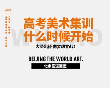 美术模拟联考重要吗-北京画室全真实景模拟联考