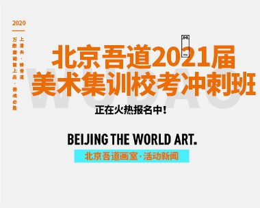 北京吾道2021届美术校考冲刺班正在火热报名中!
