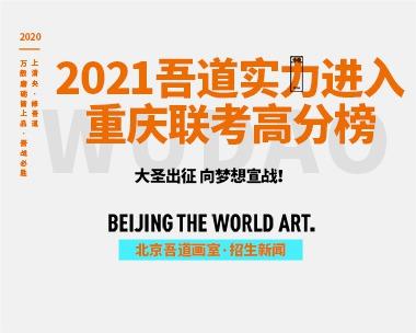 重庆联考大捷 | 2021吾道实力进入重庆联考高分榜!战神出征载誉归来!