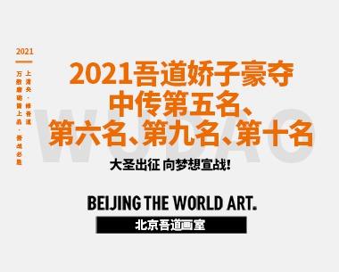 2021吾道娇子豪夺中国传媒大学全国第五名、第六名、第九名、第十名!前十名占4人!豪夺46张合格证!