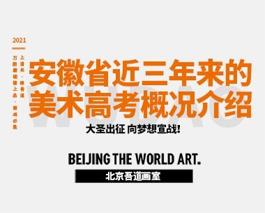 安徽省近三年来的美术高考概况介绍