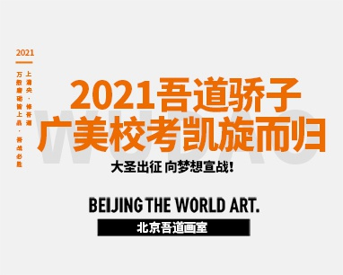 广美大捷 | 2021吾道骄子广州美术学院校考凯旋而归!一举豪夺40张合格证!