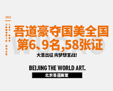 2021吾道骄子豪夺中国美术学院全国第6、9名!前十名占2人,实力收割59张合格证!