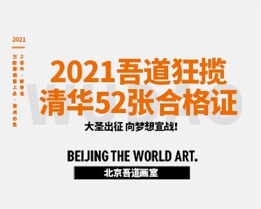 2021吾道画室狂揽清华大学52张合格证!连续两年豪夺清华大学全国双榜眼!