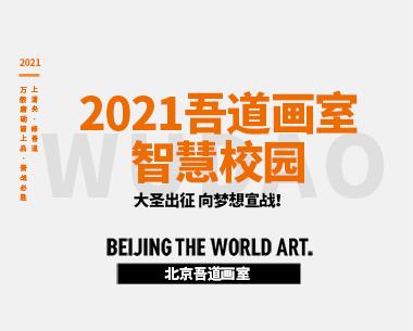 2021吾道画室智慧校园介绍