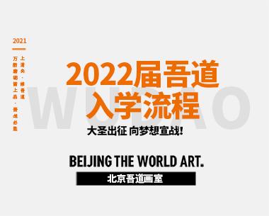 2022届北京吾道画室入学流程