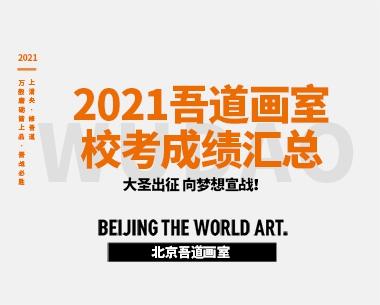 2021届北京吾道画室校考成绩汇总
