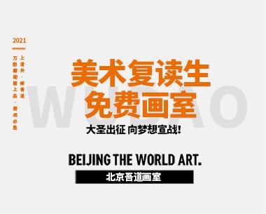 美术复读生免费画室(七天复读试学免费体验)