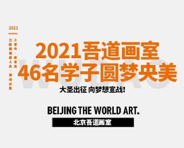 2021届北京吾道画室46名学子圆梦央美