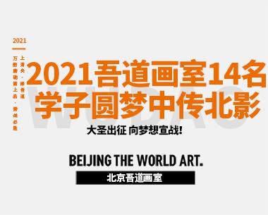 2021吾道画室14名 学子圆梦中传北影