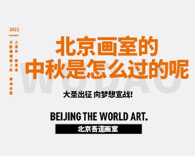 北京画室的中秋节是怎么过的呢