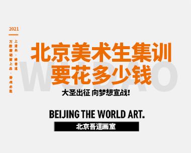 2022年北京美术生集训要花多少钱(集训价格)