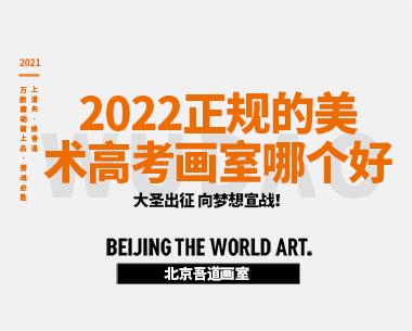 2022正规的美术高考画室哪个好