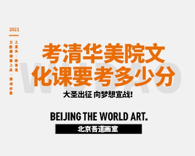 2022年考清华美院文化课要考多少分(考清美文化课需要多少分)