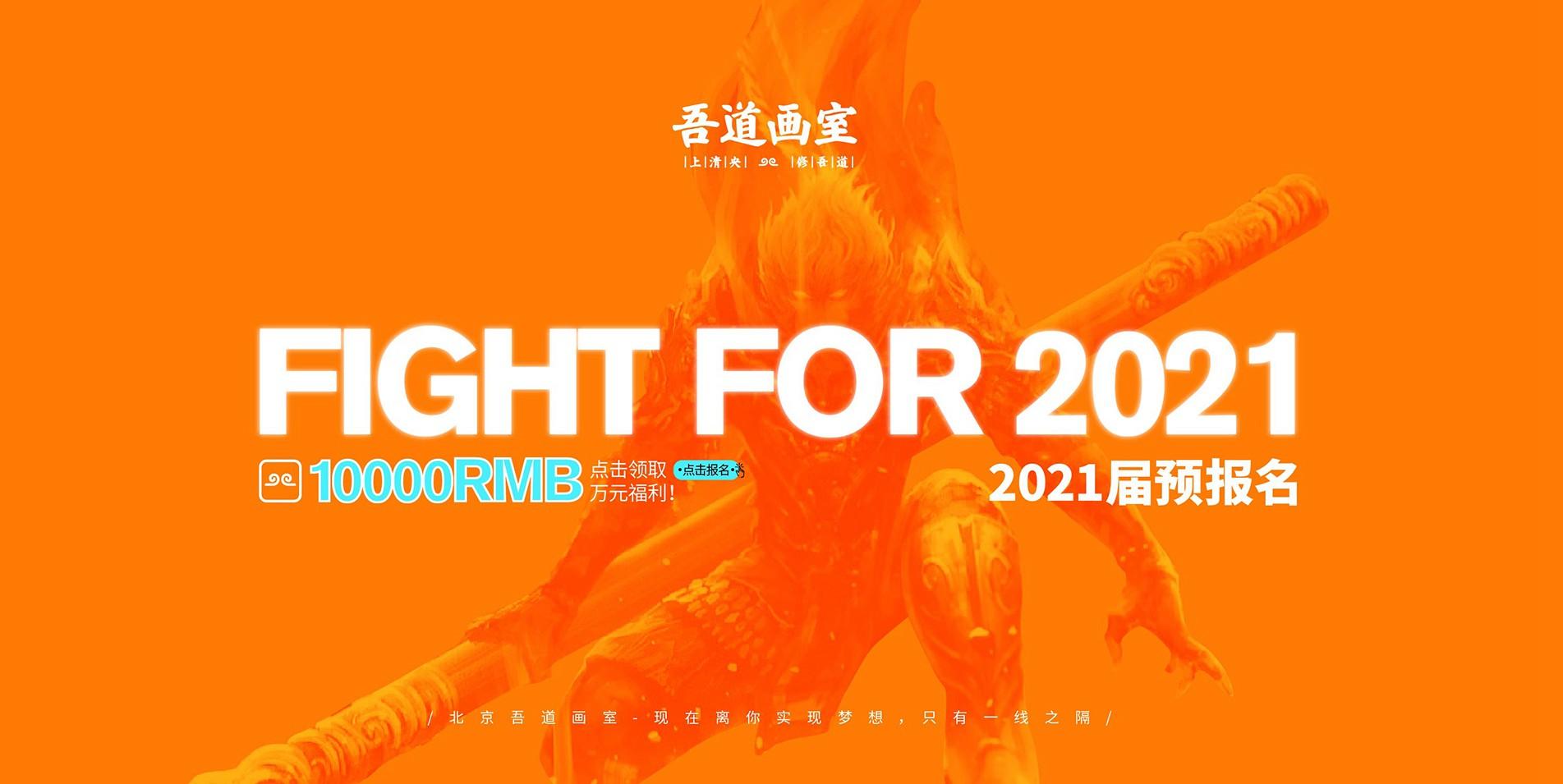 北京画室培训学校2021预报名